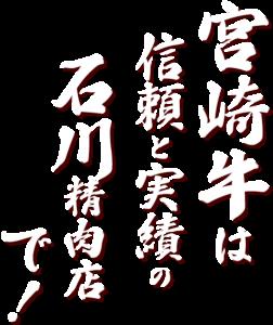 宮崎牛 石川精肉店