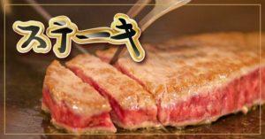ステーキ用宮崎牛 石川精肉店
