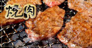 焼き肉用宮崎牛 石川精肉店