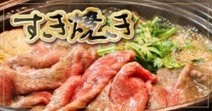 すき焼き用宮崎牛 石川精肉店