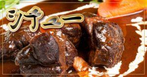 石川瀬肉店の肉はシチューにも合う