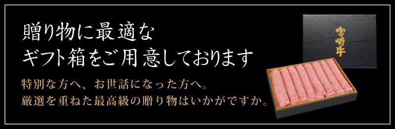 ギフト箱 石川精肉店