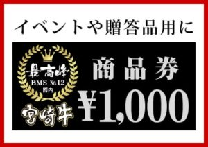 1,000円商品券