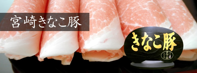 宮崎きなこ豚 石川精肉店