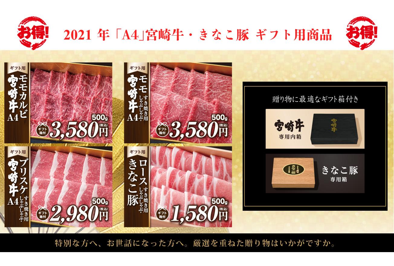 石川精肉店ギフト